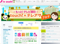 touch!★テレアサ | 出前授業@テレ朝
