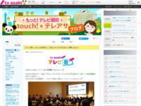 touch!★テレアサ | 「テレビ塾」いよいよ50回め!「『Mステ』のできるまで」開催しました