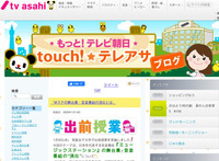touch!★テレアサ | 2020 | 1月 | 14
