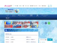 グランプリファイナル フィギュアスケートグランプリシリーズ世界一決定戦2019 テレビ朝日