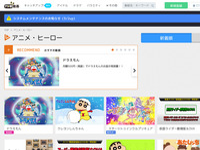 アニメ・ヒーロー|テレ朝動画
