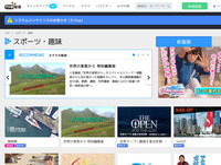 スポーツ・趣味|テレ朝動画