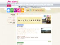 テレビ朝日|東京サイト