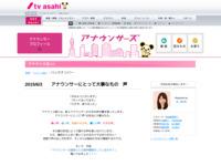 テレビ朝日 アナウンサーズ アナウンス部ch.