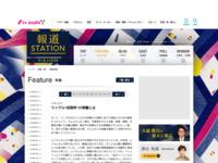 報道ステーション|テレビ朝日